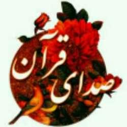 کانال سروشرادیو قرآن