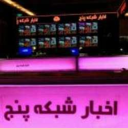 کانال سروش خبر 18:30