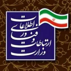 کانال گپ وزارت ارتباطات