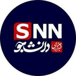 کانال گپ اخبار داغ | SNN.ir