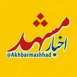 کانال گپ اخبار مشهد