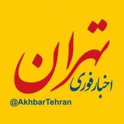 کانال گپ اخبار تهران