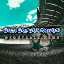 کانال سروش فوتبال نیوز