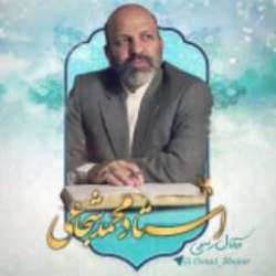 کانال سروشاستاد محمد شجاعی