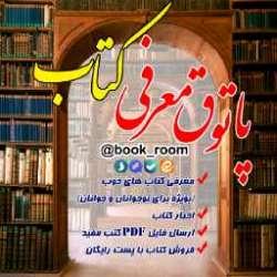کانال سروش پاتوق معرفی کتاب