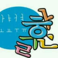 کانال سروش زبان کره ای بانو