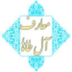 کانال سروشمعارف آل طاها