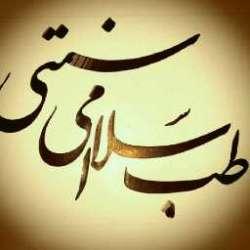 کانال سروشطب اسلامی سنتی