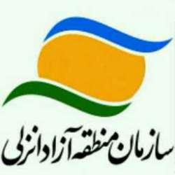 کانال سروش سازمان منطقه آزاد انزلی