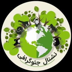 کانال گپ نشنال جئوگرافی