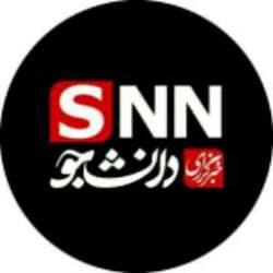 کانال سروش اخبار داغ | SNN.ir