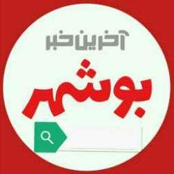 کانال سروش اخبار استان بوشهر