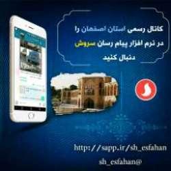 کانال سروش اصفهان رسانه زندگی
