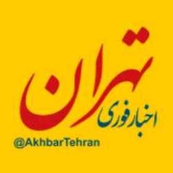 کانال سروش اخبار تهران