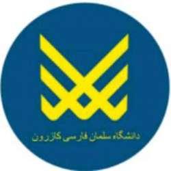 کانال سروشدانشگاه سلمان فارسی کازرون