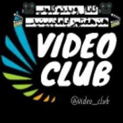 کانال سروش ویدئو کلوپ