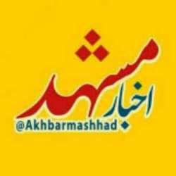 کانال سروش اخبار مشهد