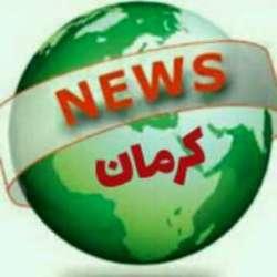 کانال سروش اخبار کرمان