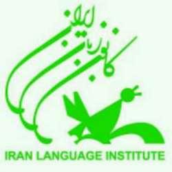 کانال سروشکانون زبان ایران