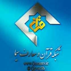 کانال سروش شبکه قرآن و معارف سیما