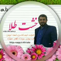 کانال سروشطب اسلامی قیر وکارزین