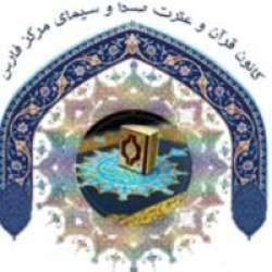 کانال سروشکانون قرآن صداسیمای فارس