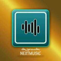 کانال سروش نکست موزیک