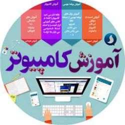 کانال سروش آموزش کامپیوتر