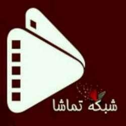 کانال سروششبکه تماشا