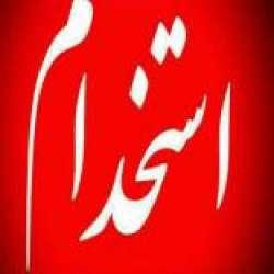 کانال سروش اخبار استخدام