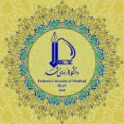 کانال سروش دانشگاه فردوسی مشهد