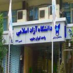 کانال سروش دانشگاه آزاد تهران جنوب