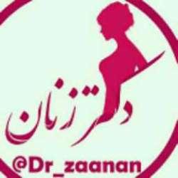 کانال سروش بیماریهای زنان