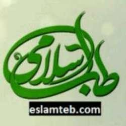 کانال سروش مجله طب اسلامی