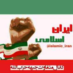 کانال سروش ایران اسلامی