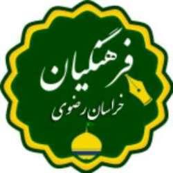 کانال سروش فرهنگیان خراسان رضوی