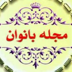 کانال سروش مجله بانوان