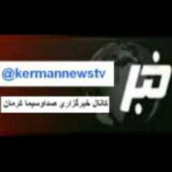 کانال سروشخبرگزاری صدا و سیما کرمان