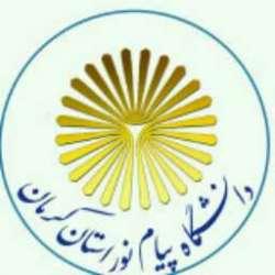 کانال سروش دانشگاه پیام نور کرمان