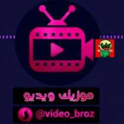 کانال سروش ویدیو بروز