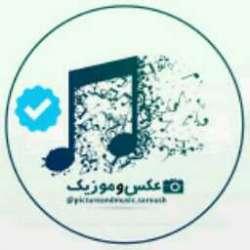 کانال سروشعکس و موزیک...!