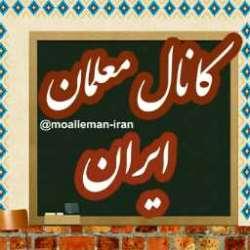 کانال سروشمعلمان ایران