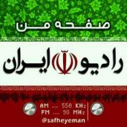 کانال سروش رادیو ایران صفحه من
