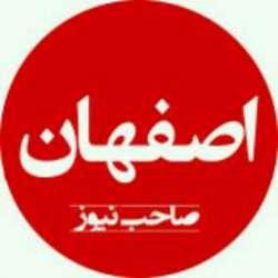 کانال سروشصاحب نیوز اصفهان