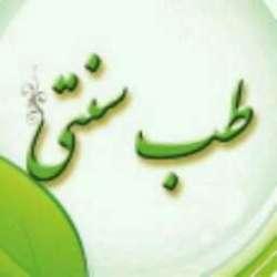 کانال سروش طب سنتی اکبری