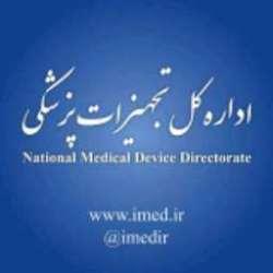 کانال سروش اداره کل تجهیزات پزشکی