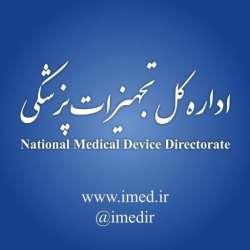 کانال گپ اداره کل تجهیزات پزشکی