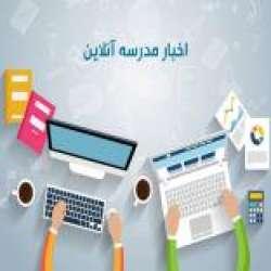 کانال سروشمدرسه آنلاین