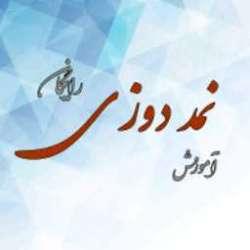 کانال سروش آموزش تصویری نمد دوزی