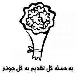 استیکر گل مناسبتی
